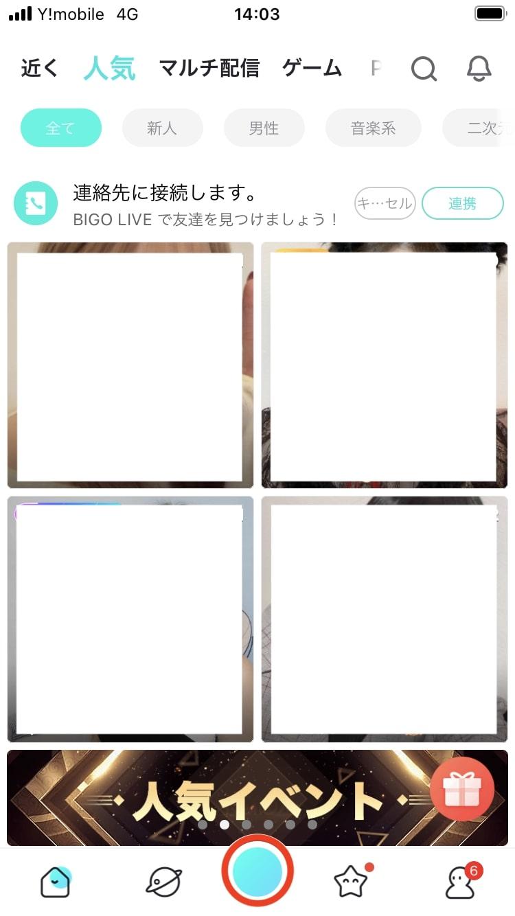 ビゴライブ 配信方法