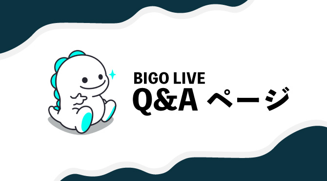 ビゴラブ Q&A