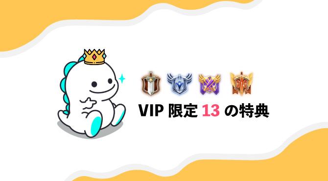 ビゴライブ VIP特典
