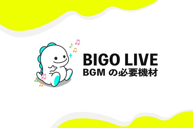 ビゴライブ BGM