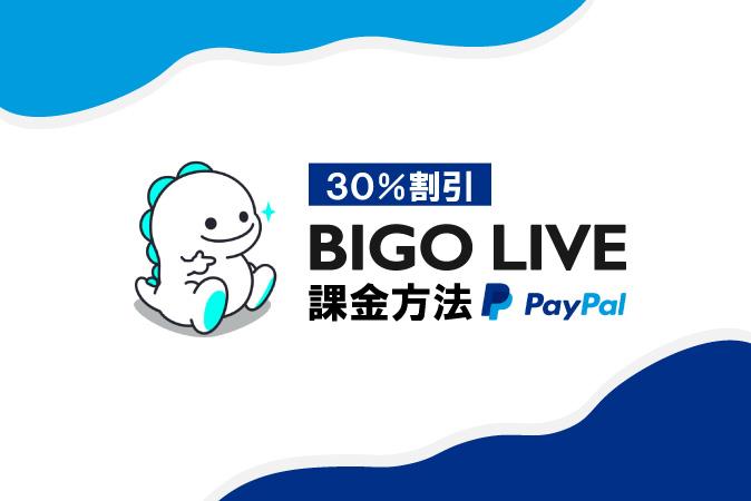 ビゴライブ 課金 PayPal