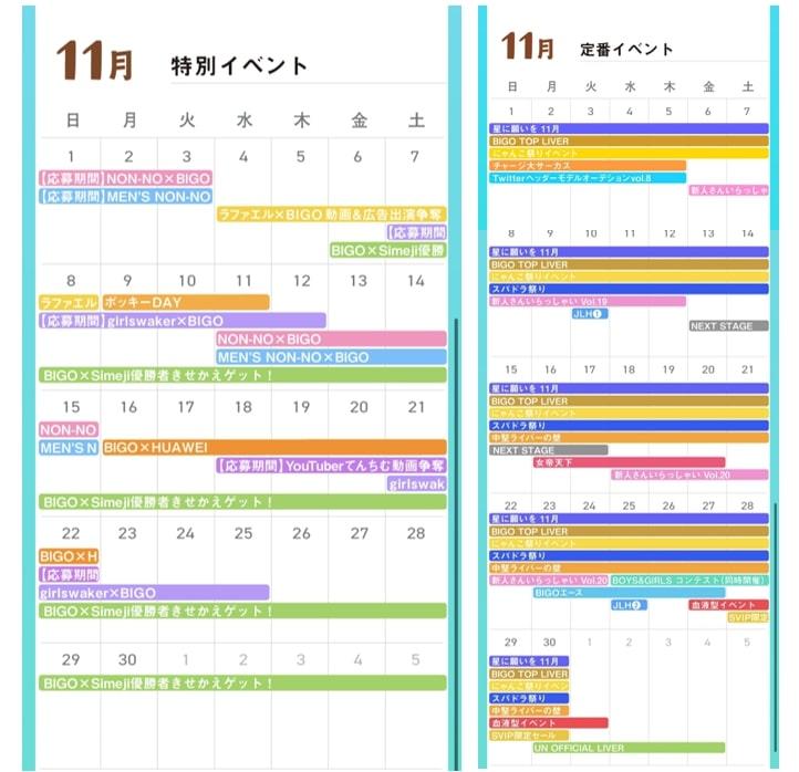 ビゴライブ イベントカレンダー