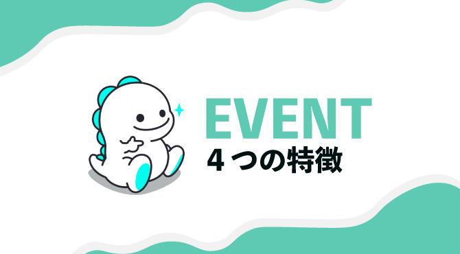 ビゴライブ イベントの特徴