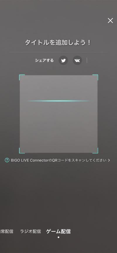 ビゴライブ ゲーム配信 方法