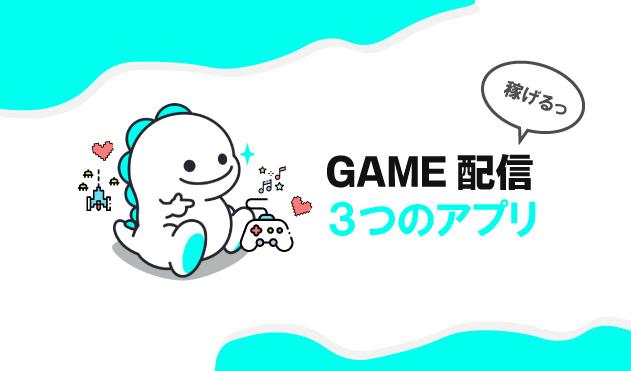 ゲーム配信 ビゴライブ