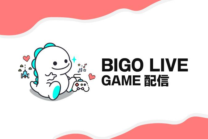 ビゴライブ ゲーム配信