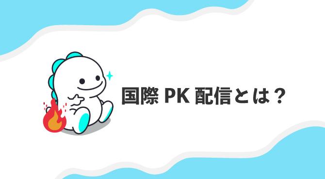 ビゴライブ 国際PK