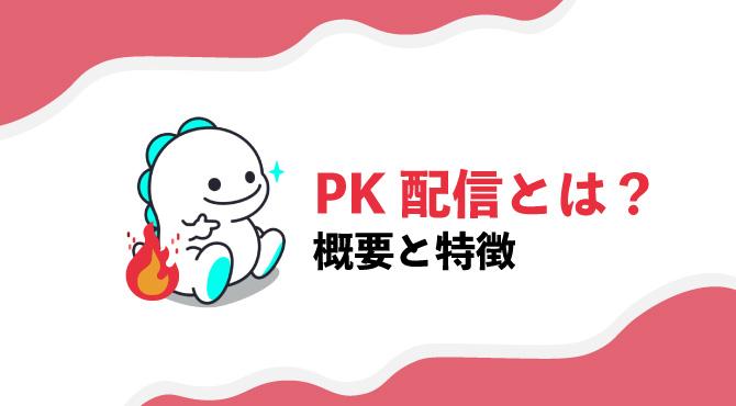 ビゴライブ PK配信 特徴