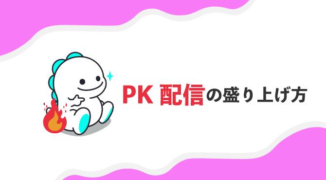ビゴライブ PK 盛り上げ