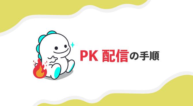 ビゴライブ PK配信 やり方