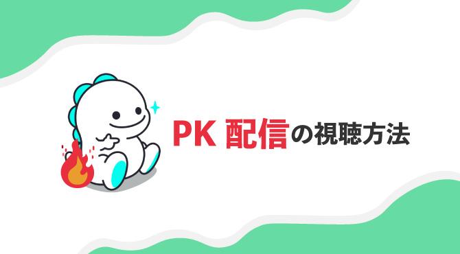 ビゴライブ PK 視聴方法