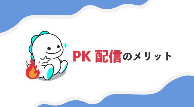 ビゴライブ PK メリット