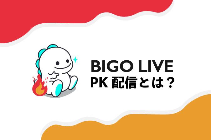 ビゴライブ PK
