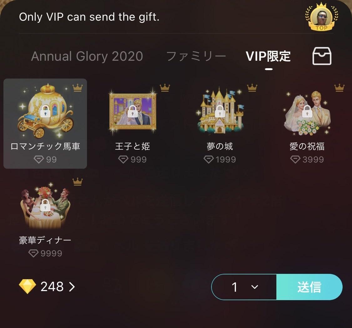 ビゴライブ VIP ギフト
