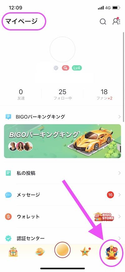 ビゴライブ コイン マイページ