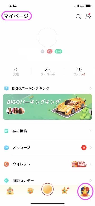 ビゴライブ マイページ