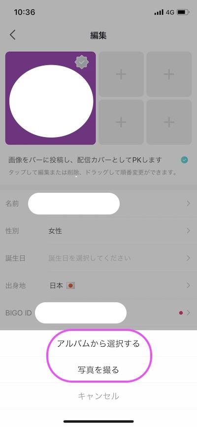 ビゴライブ アルバム選択