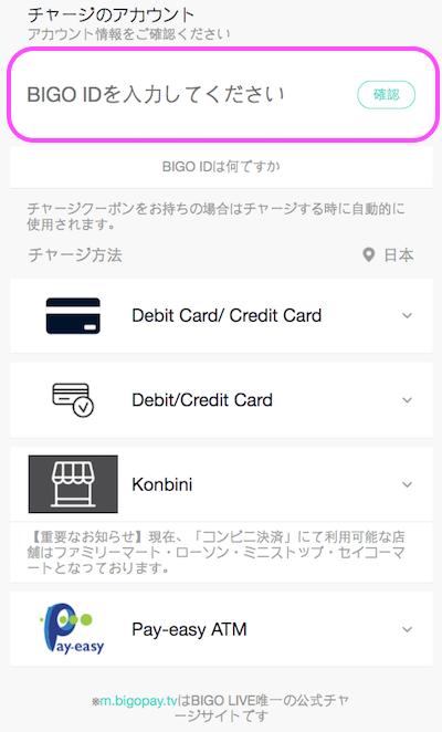 ビゴライブ ギフト ID