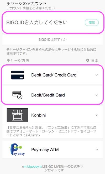 ビゴライブ カード払い