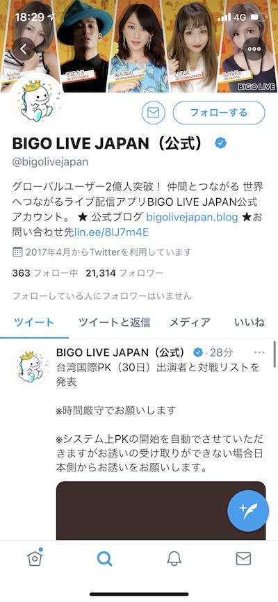 ビゴライブ Twitter