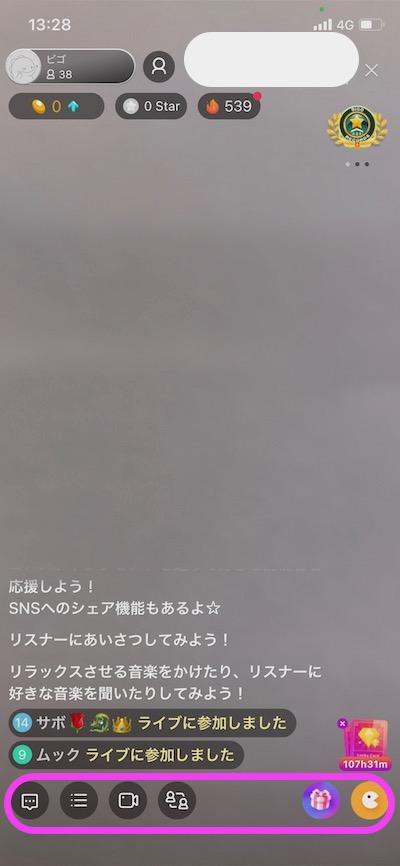 ビゴライブ アイコン画面