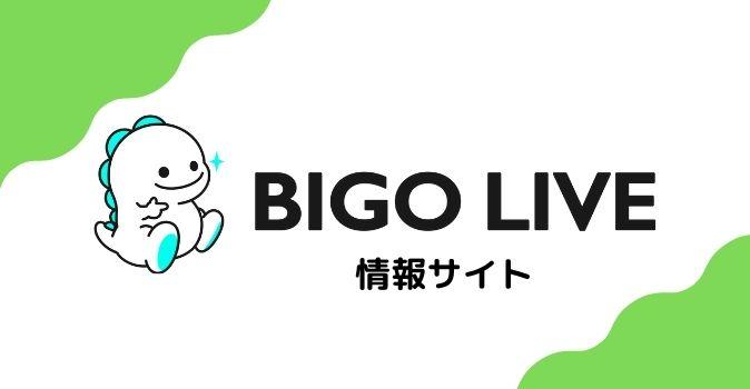 ビゴライブ 情報サイト