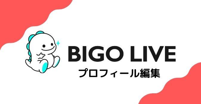 ビゴライブ プロフィール編集