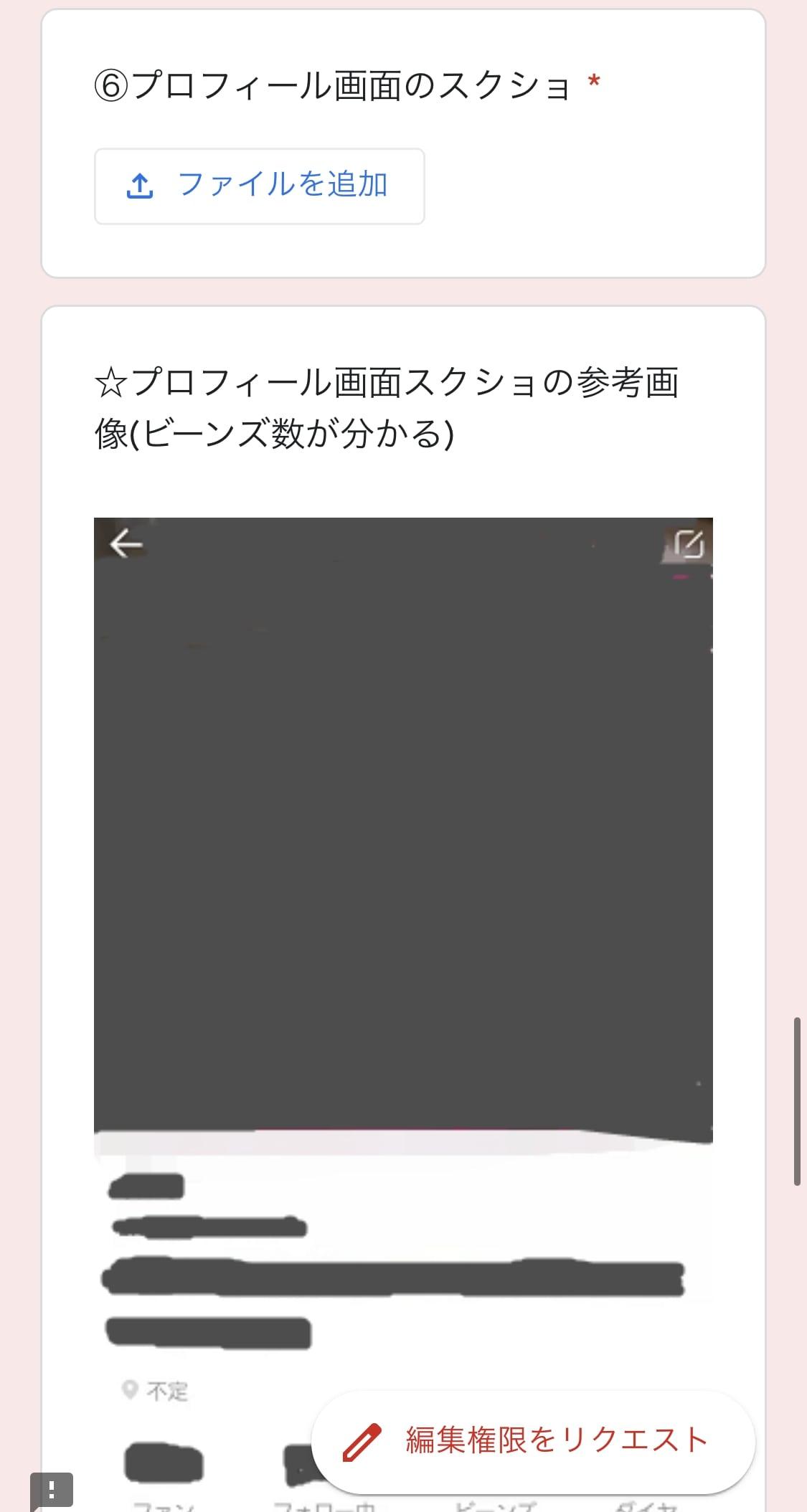 ビゴライブ 賞品申請方法