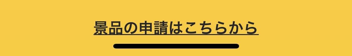 申請 ボタン 黄色
