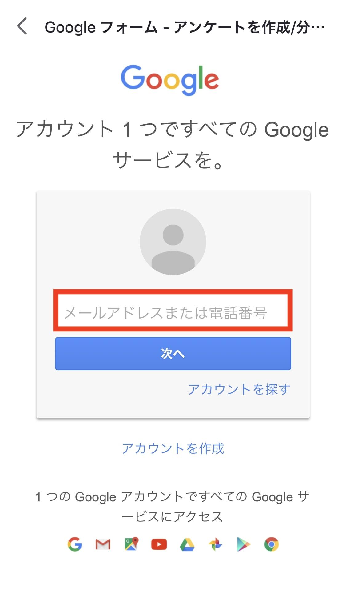 Googleアカウント ログイン