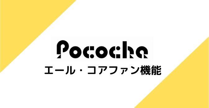 Pococha エール・コアファン機能