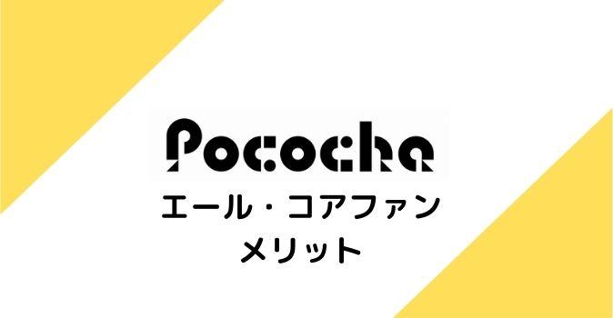 Pococha エール・コアファンのメリット