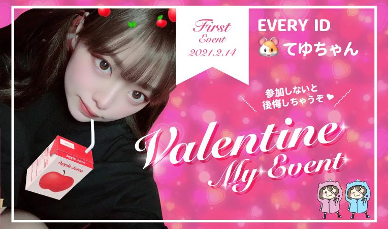 てゆちゃん バレンタインイベント